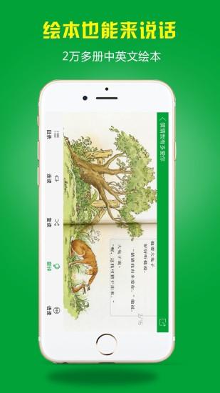 小孩子点读 v2.3.0 iPhone/iPad版界面图4