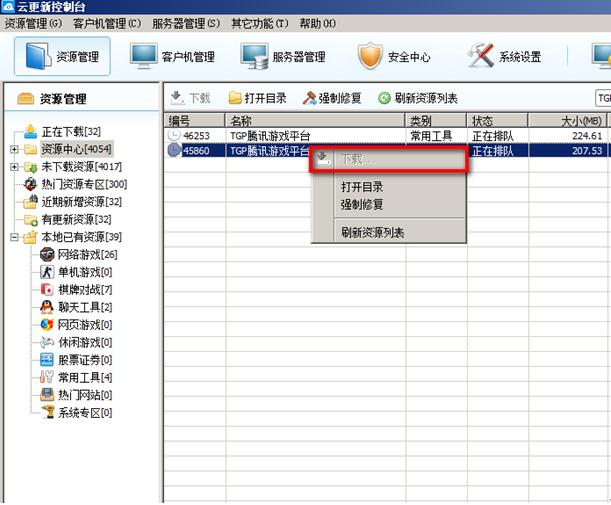 tgp官方助手云更新网吧界面图1