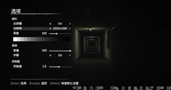 地堡3DM轩辕汉化补丁界面图1