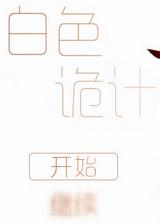 白色诡计  中文版
