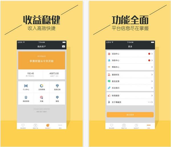 粤融贷app V1.5.3 iPhone版界面图1