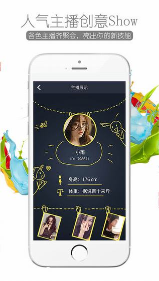 放眼直播app V3.0.0 iPhone版界面图2