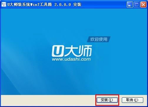 U大师u盘装系统Win7pe工具箱界面图1