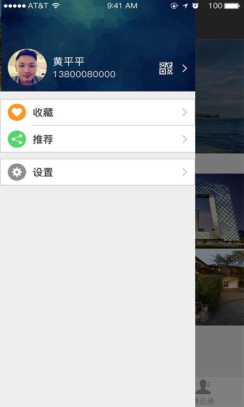 圈图 v3.0.1 安卓版界面图4