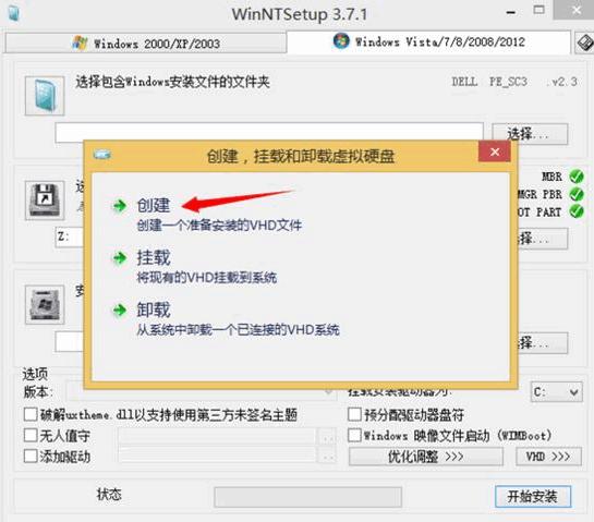 wimboot安装辅助工具界面图3
