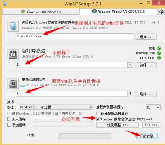 wimboot安装辅助工具界面图5
