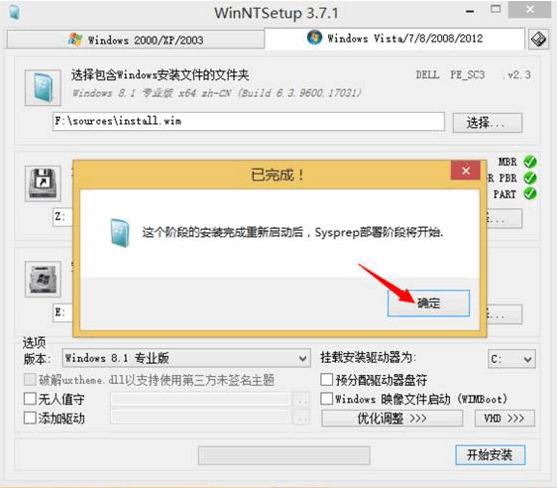 wimboot安装辅助工具界面图6
