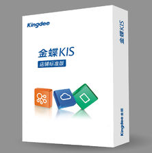 金蝶kis标准版 v9.1 破解版