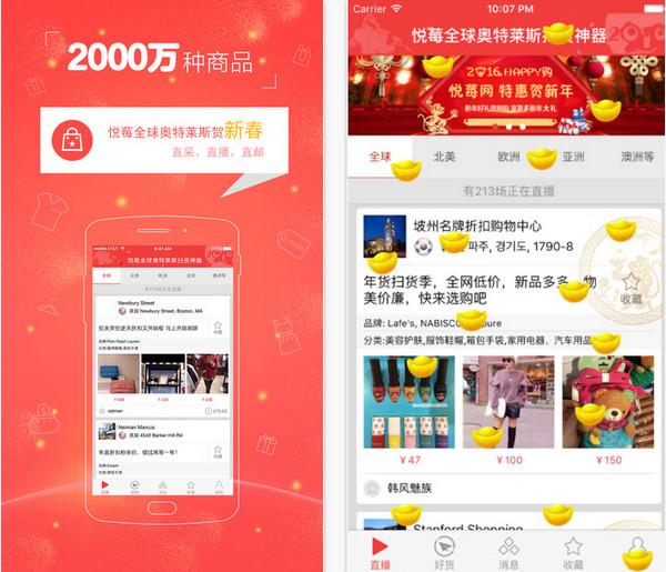 悦莓网app V2.6.1 iPhone版界面图1