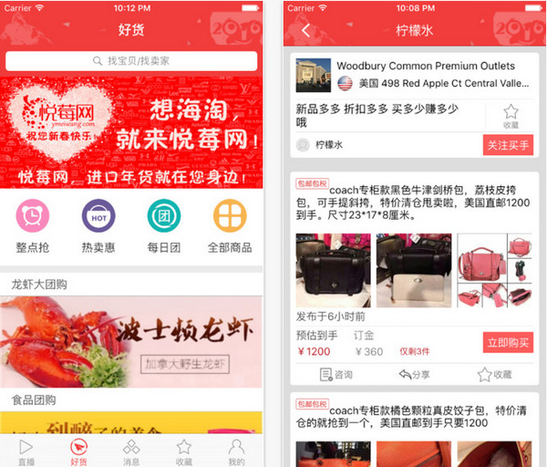 悦莓网app V2.6.1 iPhone版界面图2