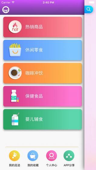门牙app V1.0.6 iPhone版界面图3