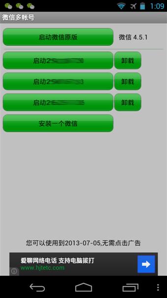 微信多帐号 v3.0.3914 安卓版界面图1