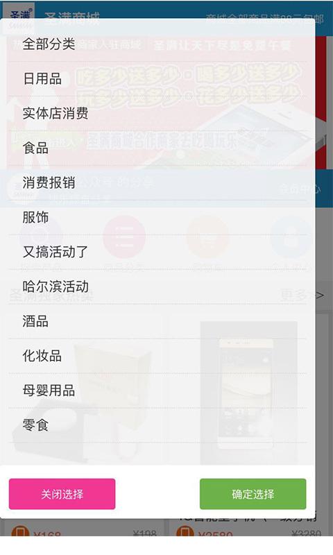 圣满云商城 v1.0  安卓版界面图3