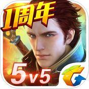 全民超神外卦 v1.16.0 iPhone版
