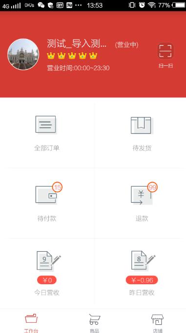 友门鹿商家版 v1.0.1 安卓版界面图1