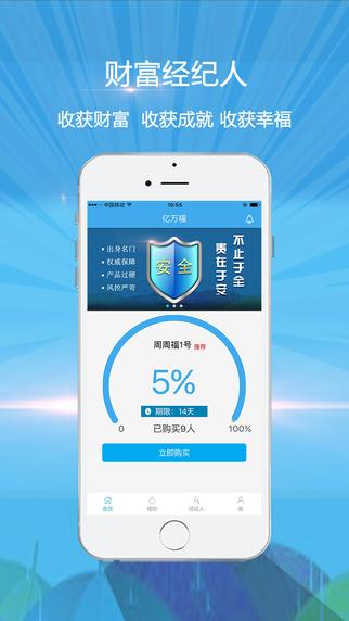 亿万福app V2.1  iPhone版界面图1