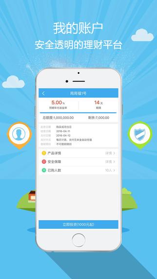 亿万福app V2.1  iPhone版界面图3