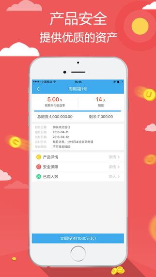 亿万福app V2.1  iPhone版界面图2