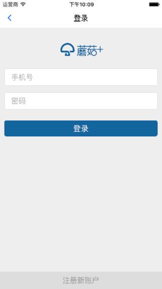 蘑菇加app v1.1.4 安卓版界面图1