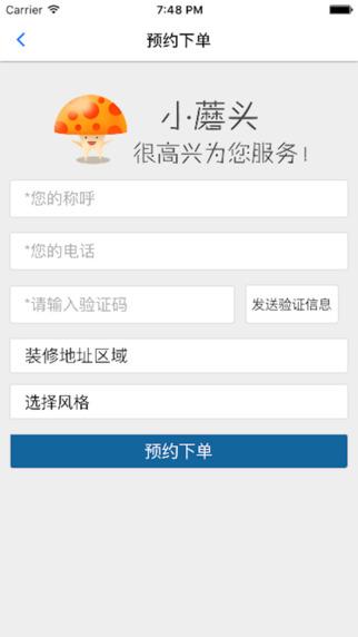 蘑菇加app v1.1.4 安卓版界面图2