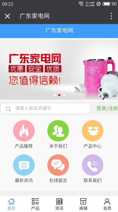 广东家电网 v5.0.0 安卓版界面图2