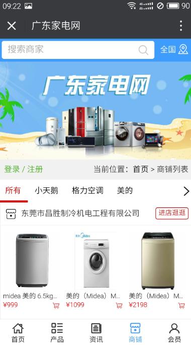 广东家电网 v5.0.0 安卓版界面图3