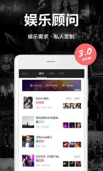 夜夜app v3.2.0 安卓版界面图1