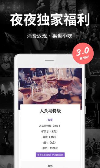 夜夜app v3.2.0 安卓版界面图2
