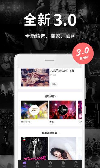 夜夜app v3.2.0 安卓版界面图3