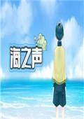 海之声  中文版