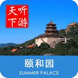 颐和园导游 v3.9.1 安卓版
