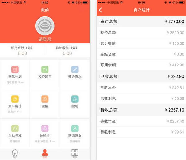 中恒宝app V2.3.4  iPhone版界面图2