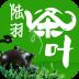 陆羽茶叶 v2.0.3 安卓版