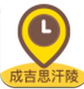 成吉思汗陵旅游区 v1.0.3 安卓版