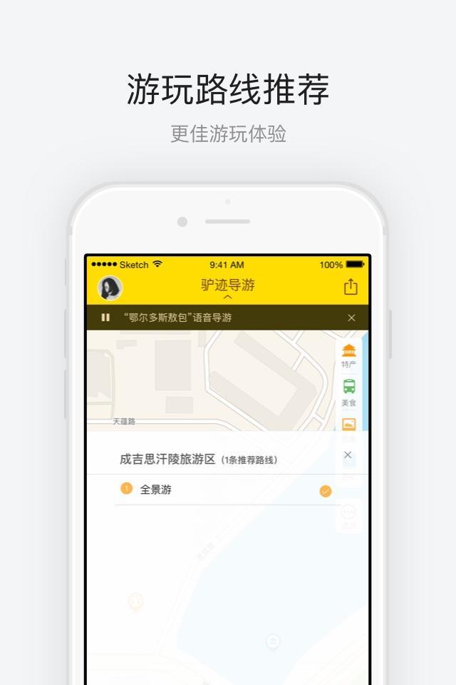 成吉思汗陵旅游区 v1.0.3 安卓版界面图1