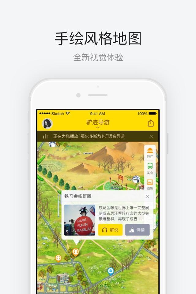 成吉思汗陵旅游区 v1.0.3 安卓版界面图2