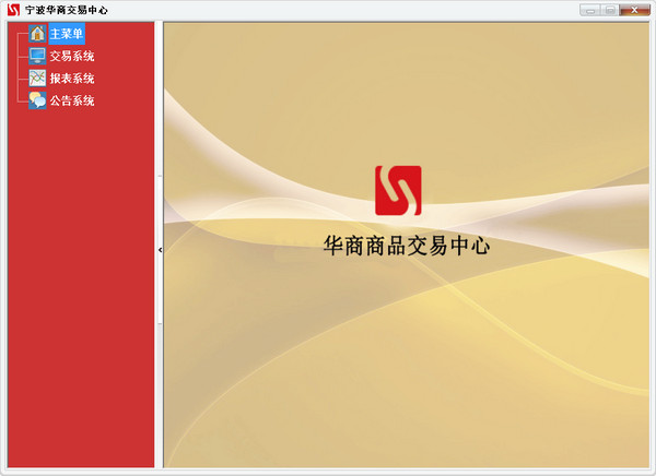 宁波华商商品交易系统界面图1