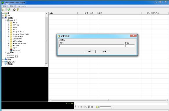 vob格式播放器界面图2