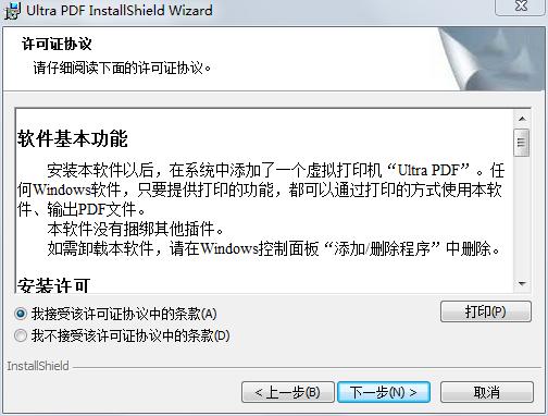 虚拟打印机pdf界面图2