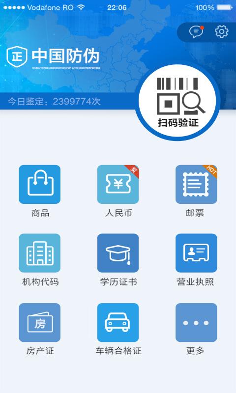 中国防伪 v1.2.0  安卓版界面图3
