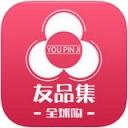 友品集全球购app V1.5.5 iPhone版