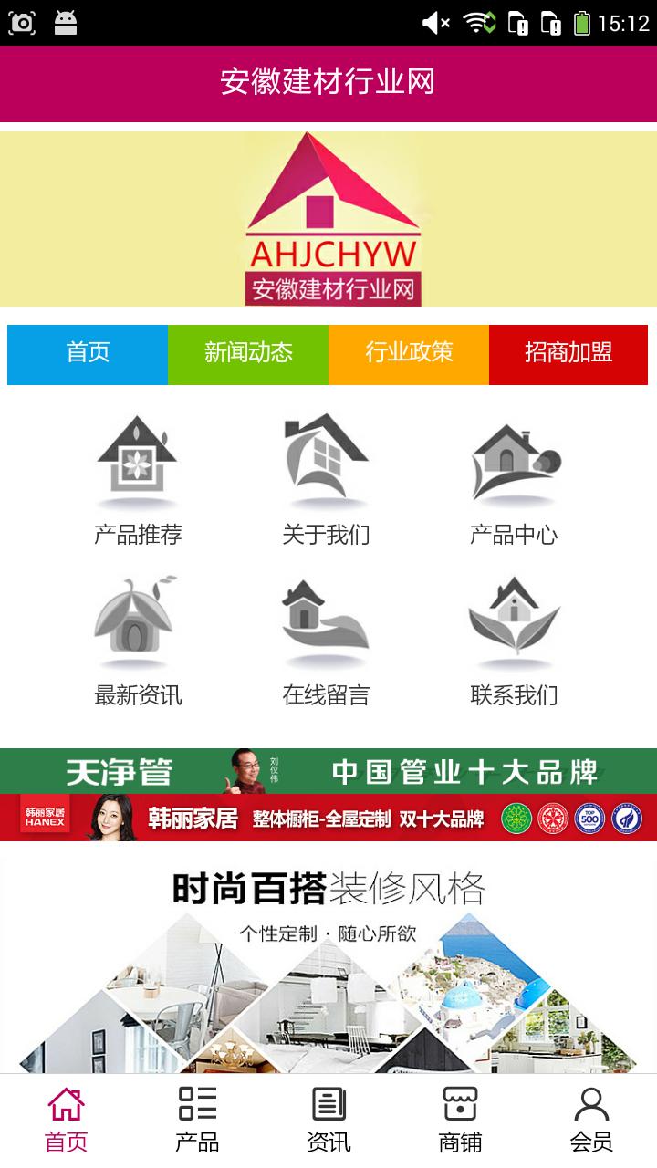 安徽建材行业网 v5.0.0  安卓版界面图1