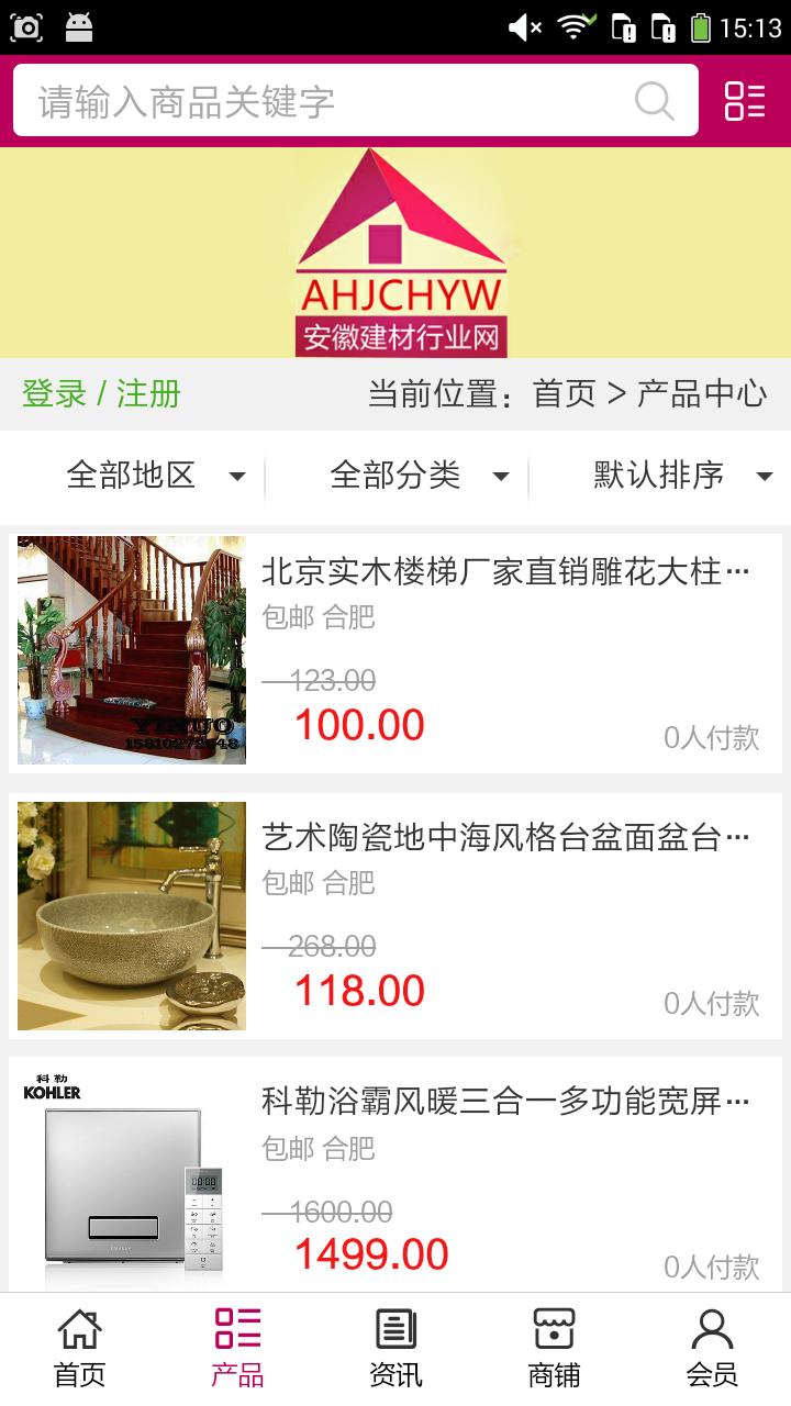 安徽建材行业网 v5.0.0  安卓版界面图2