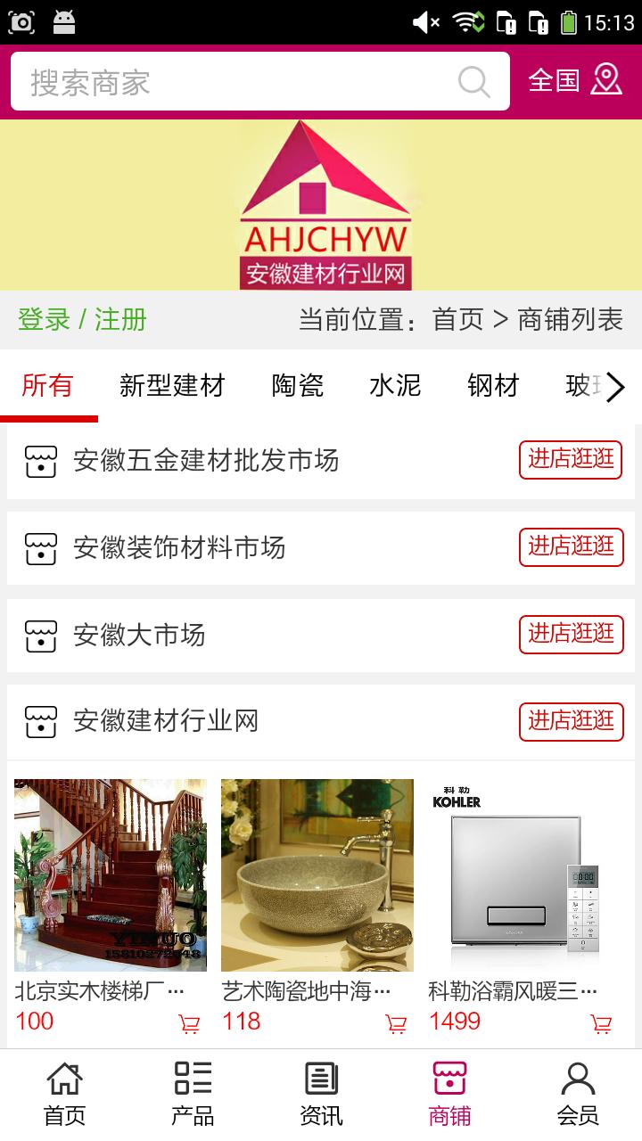安徽建材行业网 v5.0.0  安卓版界面图3