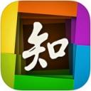 手机知网app V3.0.0  iPhone版