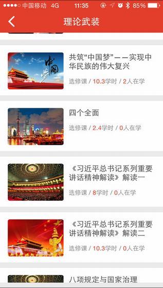 手机党校app V2.3.15 iPhone版界面图1