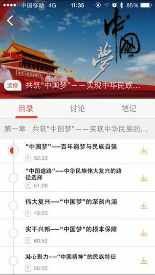 手机党校app V2.3.15 iPhone版界面图2