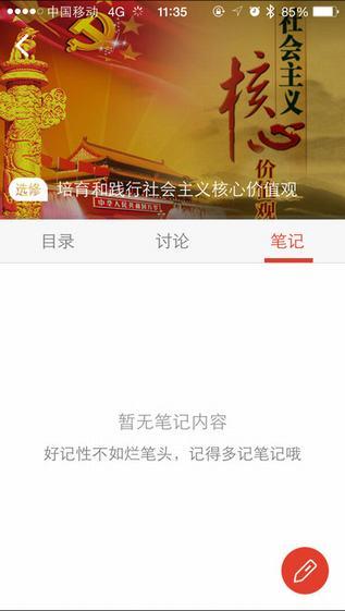 手机党校app V2.3.15 iPhone版界面图3