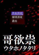 哥欲祟2 v1.0 免费中文版