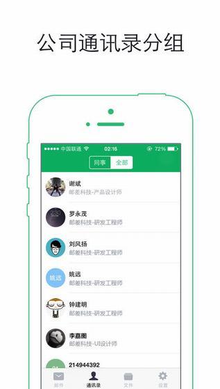 邮差app V1.7.10  iPhone版界面图3